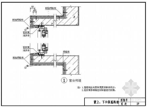 酚醛板外墙外保温系统窗上、下口保温构造