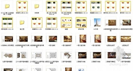 [四川]2.79亿夺标大厦改建四星级高档奢华酒店装修施工图(含方案)资料图纸总缩