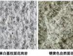 桥梁景观装饰常用材料——石材篇