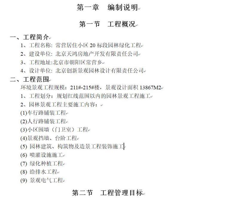 北京常营居住小区园林景观绿化工程施工组织设计(117页)
