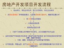 房地产专业知识培训讲义(76页)