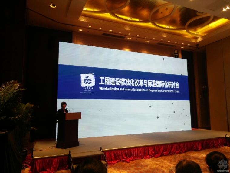 [图文直播]工程建设标准化改革与标准国际化研讨会_2