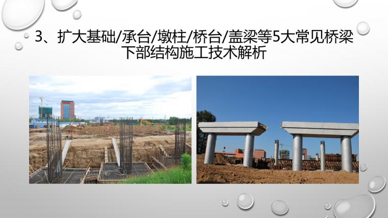 [套餐]市政工程施工技术速成班2018版(道路+桥梁+地下工程)[_16