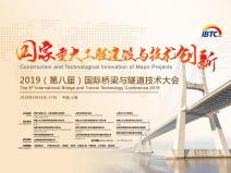 2019(第八屆)國際橋梁與隧道大會