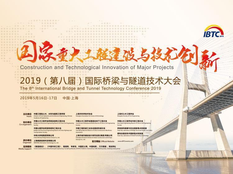 2019(第八届)国际桥梁与隧道大会