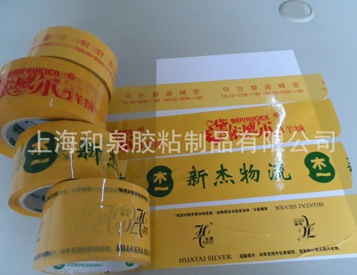 封箱胶带在大型的超市像沃尔玛、家乐福广泛使用