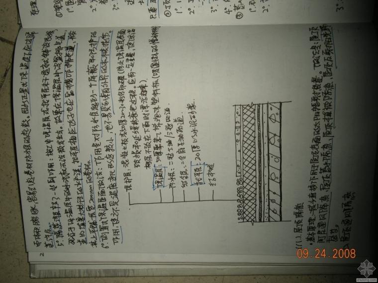 建筑构造复习资料(重点笔记+华工课堂拍摄笔记)_32