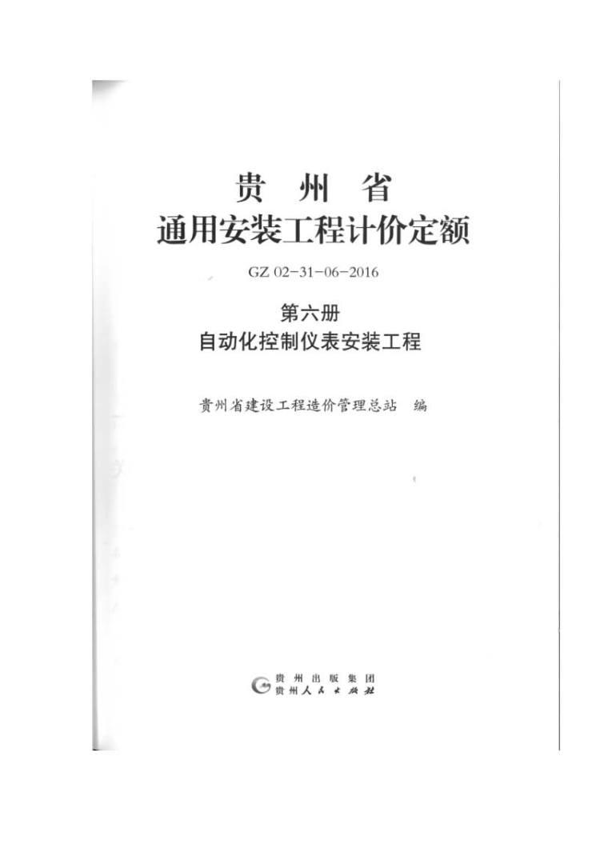 GZ02-31-06-2016贵州省通用安装工程计价定额(第六册 自动化控制