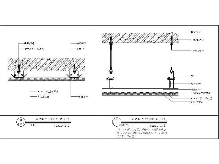 吊顶工艺节点图