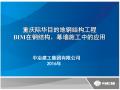 重庆国际马戏城钢结构BIM在设计、制造、安装工程中的应用