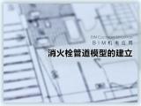 消火栓管道模型的建立—BIM(Revit)机电应用
