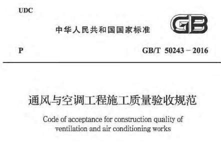 《通风与空调工程施工质量验收规范》GB50243-2016下载PDF版