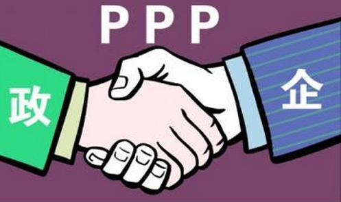 研究PPP项目参与度偏低的原因及对策