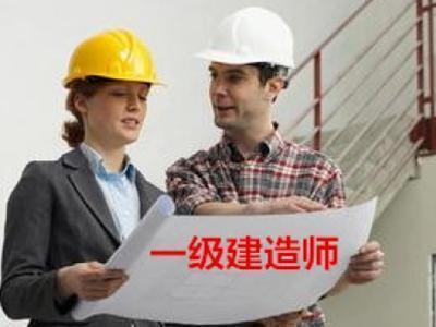 一级、二级建造师行业地位或将创新高!