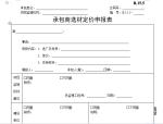 【B类表格】承包商选材定价申报表