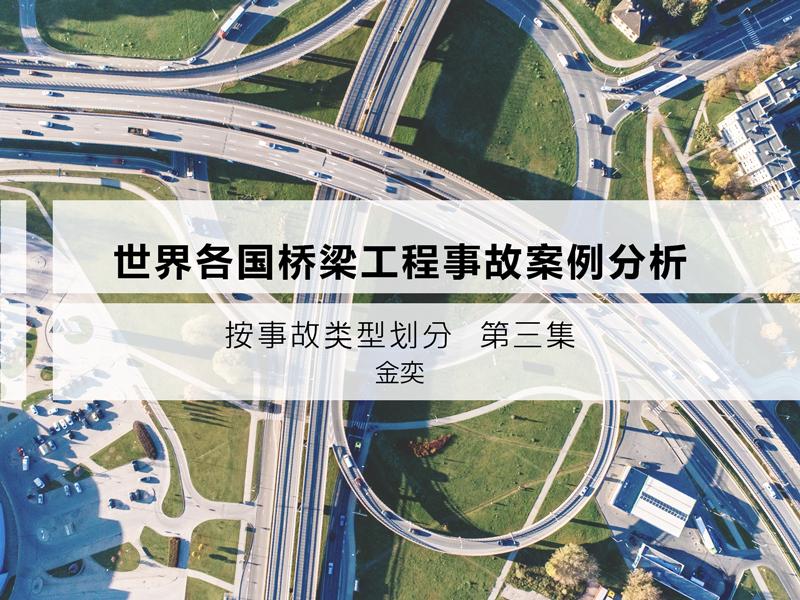 世界各国桥梁工程事故案例分析—按事故类型划分 第三集