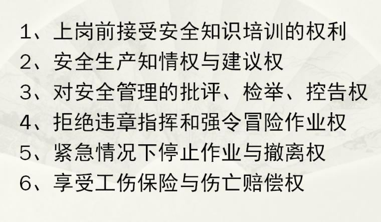 【中电】员工入场安全教育讲义(共65页)_2