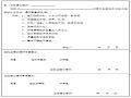 江苏某高速公路基本表格及用表说明(354页)