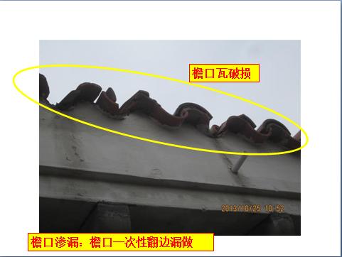 建筑工程施工过程重点质量问题分析及亮点图片赏析(二百余页,附图丰富)_10