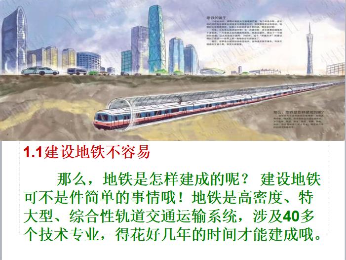 地铁是怎么建成的?