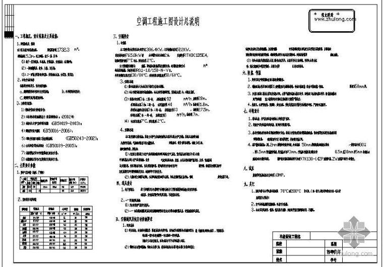 北京某综合楼通风与空调毕业设计
