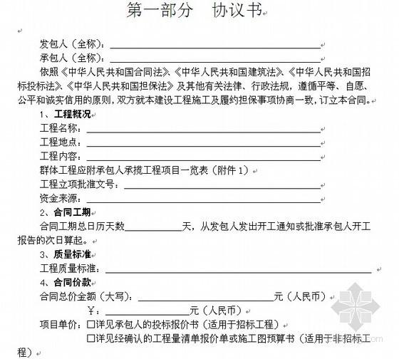 2011年四川省建设工程施工合同(示范文本)