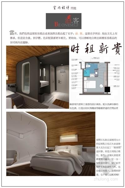 [上海]精品时尚现代风格机场候机楼过夜用房室内设计方案时租客房