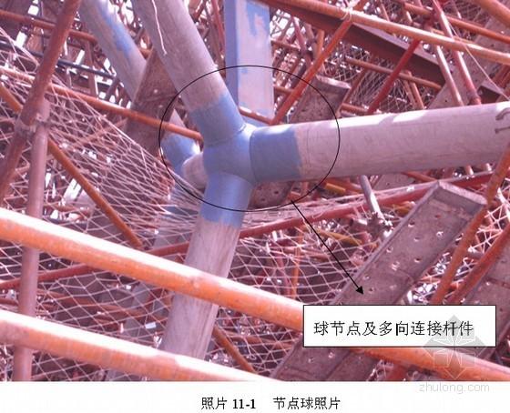 空间钢结构三维节点定位测量施工工法