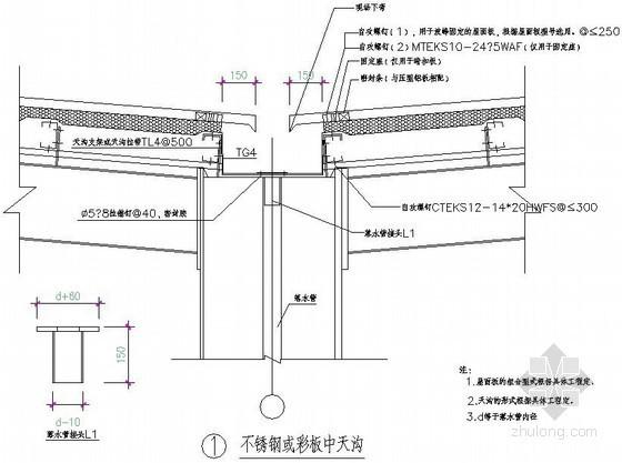 不锈钢或彩板中天沟施工节点做法详图