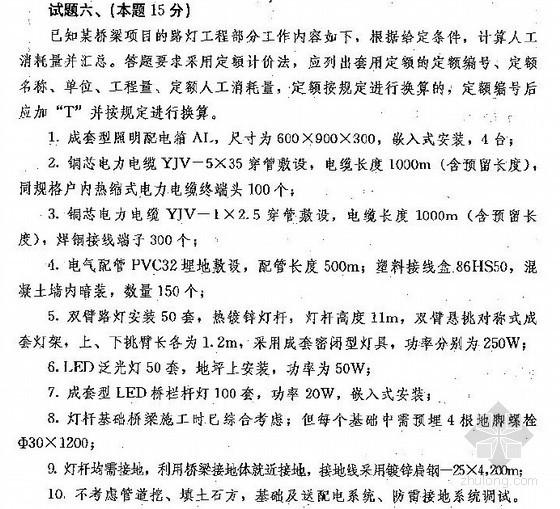 [福建]2012年造价员考试试题(市政工程造价实务)