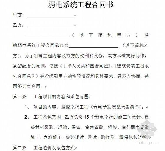 智能弱电系统工程合同书(监控系统)