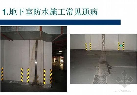 常州某地产公司地下防水工程作业指导书