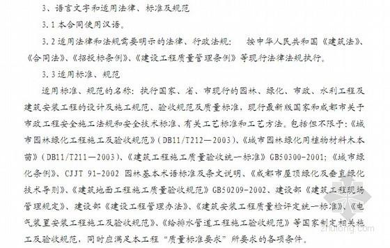 [四川]2010年住宅小区景观园林施工合同