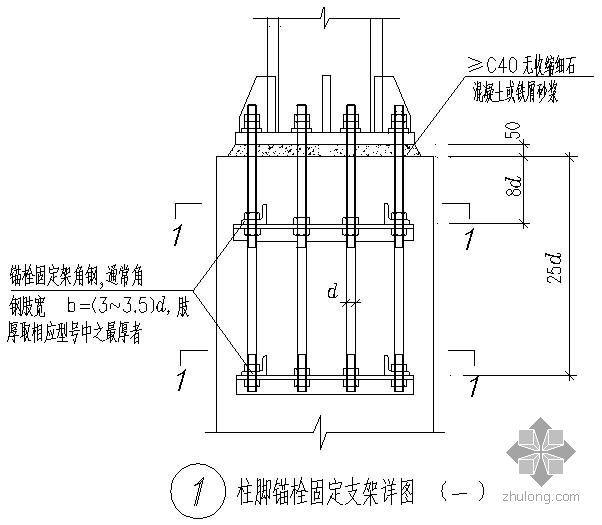 某柱脚锚栓固定支架节点构造详图(一)