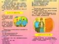 建筑工程安全施工管理宣传手册(36张图片)