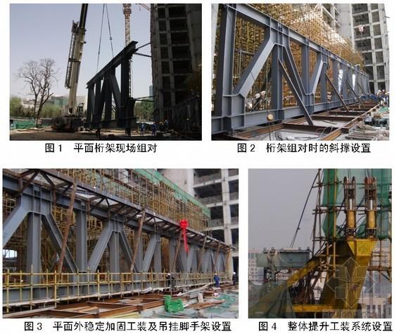 单体平面大跨度桁架结构整体安装施工技术总结