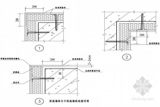 住宅工程外墙保温技术交底(节点详图)