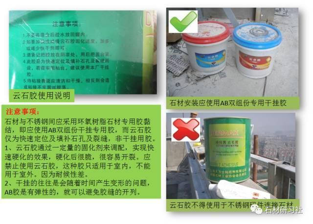外墙干挂石材设计图纸审查及施工控制_4