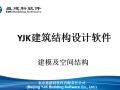 YJK建筑结构设计软件-建模及空间结构