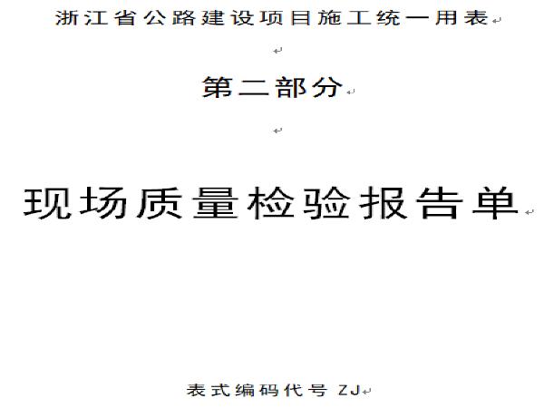 浙江省公路建设统一用表第2部分(152页)