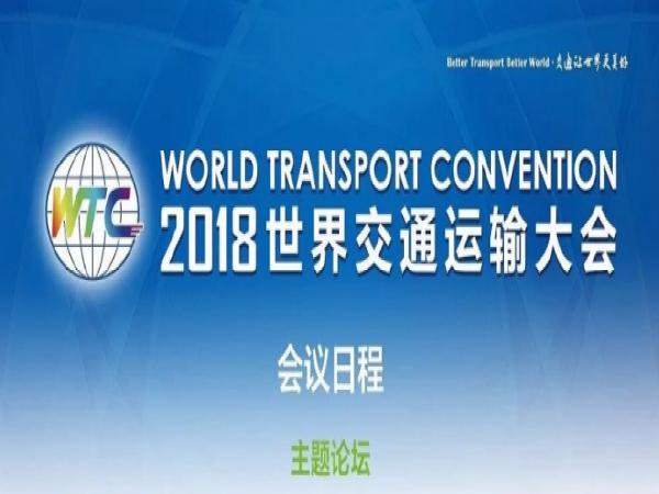 2018世界交通运输大会会议日程已上线,精彩纷呈,总有一款适合你_1