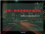 武汉光谷国际企业科技园营销策略_139PPT