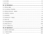 [沈阳]某建筑高校建筑电气毕业设计说明书