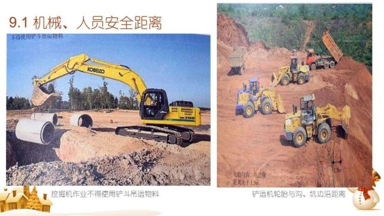危大工程专题:基坑作业全过程安全检查要点PPT_47