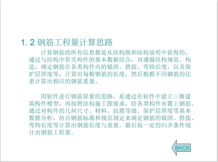 清华斯维尔三维算量工程实例高级格式bmp教程详解图片