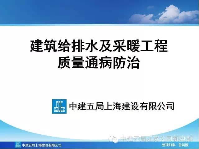 中建五局给排水及采暖工程质量通病及防治措施,非常全!