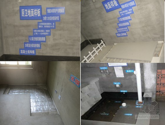 [山西]名企编制住宅楼工程土建施工工艺样板策划汇报(52页 图文并茂)