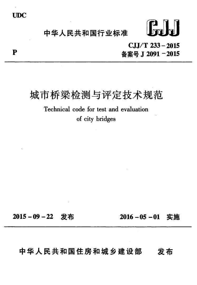 CJJ233T-2015城市桥梁检测与评定规范附条文