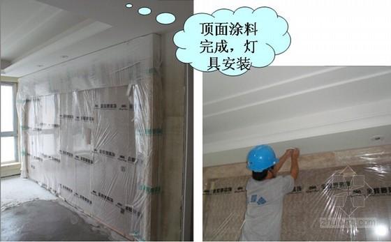 建筑工程精装修项目质量管理培训PPT(75页)