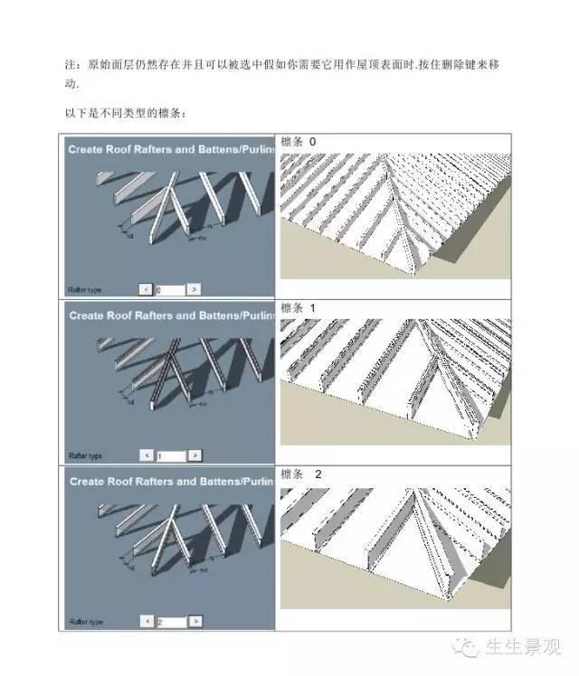 最全SketchUp建筑小插件_79